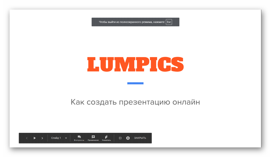 Режим полноэкранного просмотра презентации на сервисе Google презентации