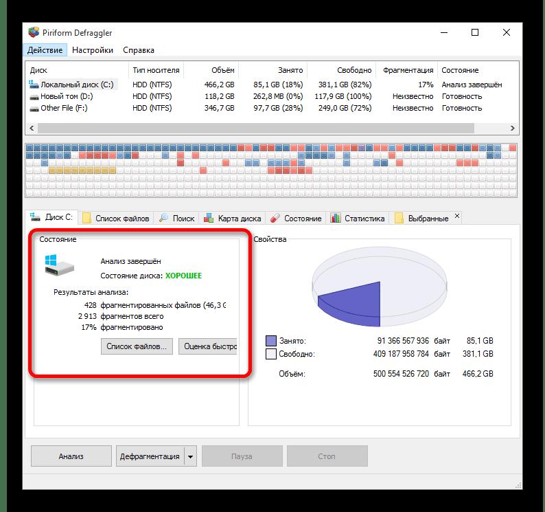 Результат анализа программы Piriform Defraggler в Виндовс 10