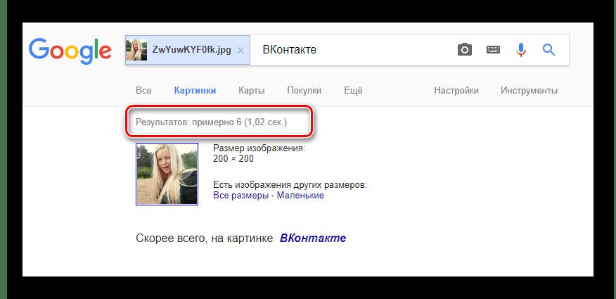 Результаты поиска по картинке на главной странице поисковой системы Google