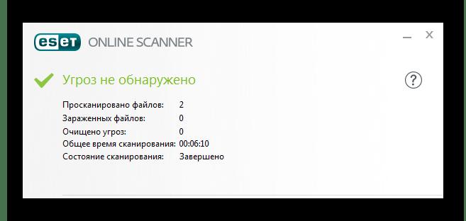 Результаты сканирования ESET Online Scanner