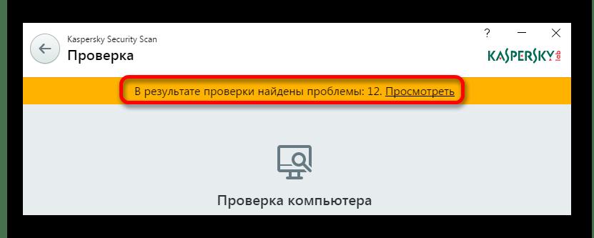 Результаты сканирования на вирусы Kaspersky Security Scan