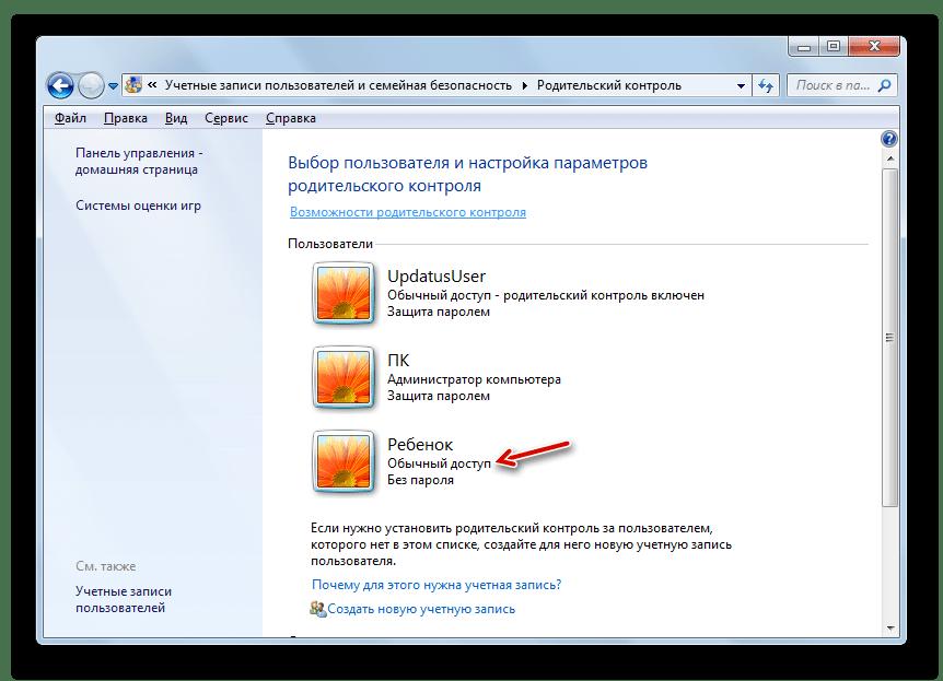 Родительский контроль отключен в Windows 7