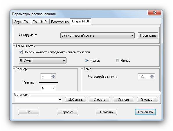 Ручная настройка распознавания файла для конвертирования в WIDI Recognition System