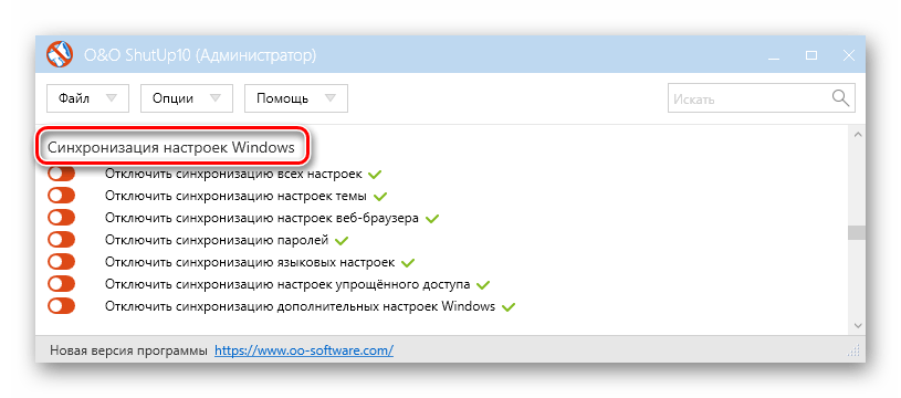 Shut UP 10 Синхронизация настроек Windows