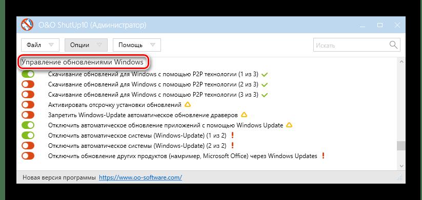 Shut UP 10 Управление обновлениями Windows