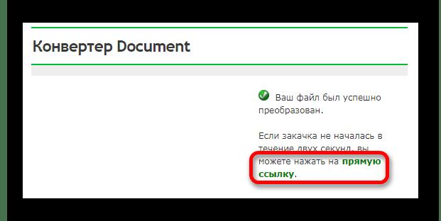 Скачиваем обработанный результат Сервис Online-convert