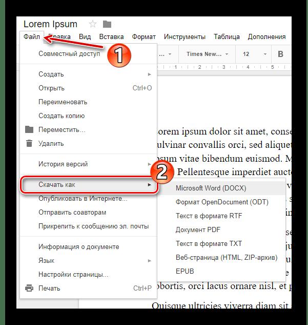Скачиваем отредактированный файл с Google Docs на компьютер