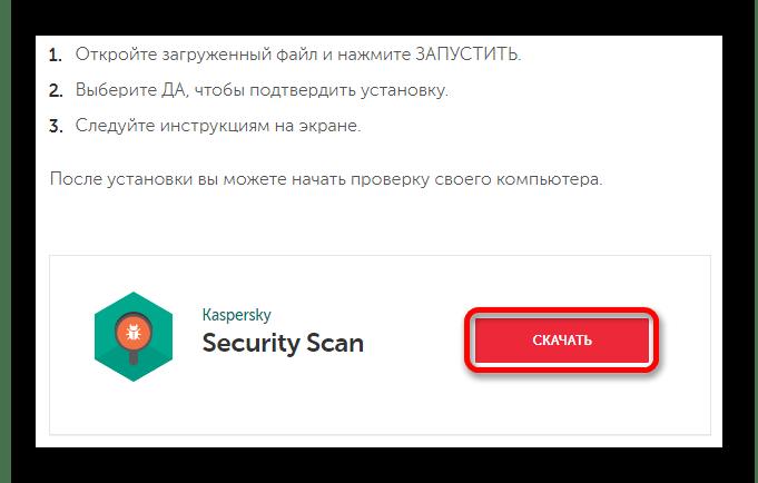 Скачивание Kaspersky Security Scan
