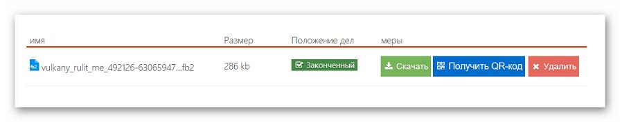 Скачивание готового документа Office Converter
