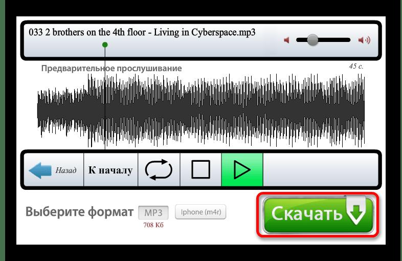 Скачивание обработанного файла Онлайн-сервис Audiorez.ru