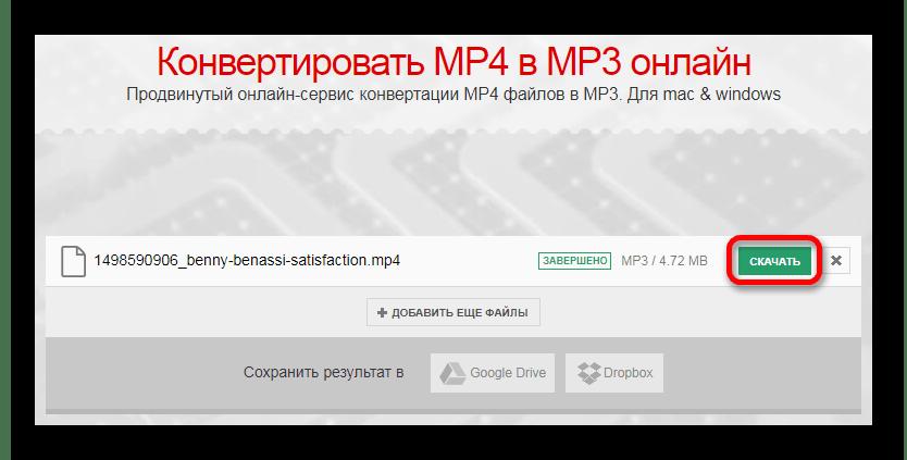 Скачивание обработанного файла Онлайн сервис Convertio