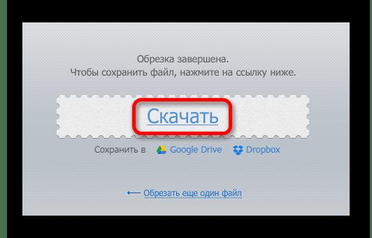 Скачивание обработанного файла Онлайн-сервис mp3cut.ru