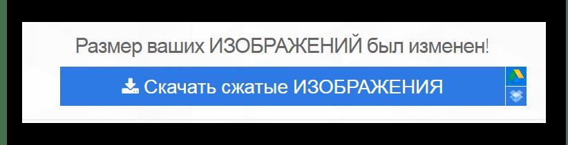 Скачивание обработанного файла Сервис Iloveimg.com