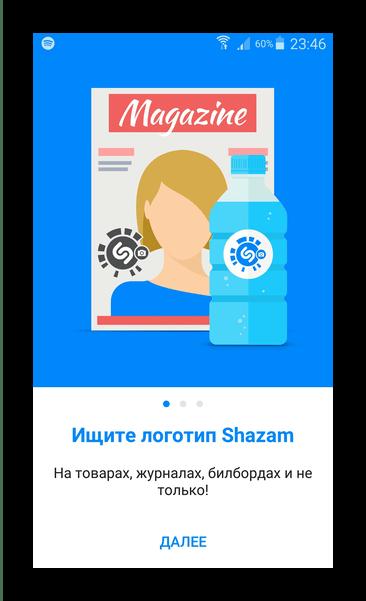 Сканер Shazam