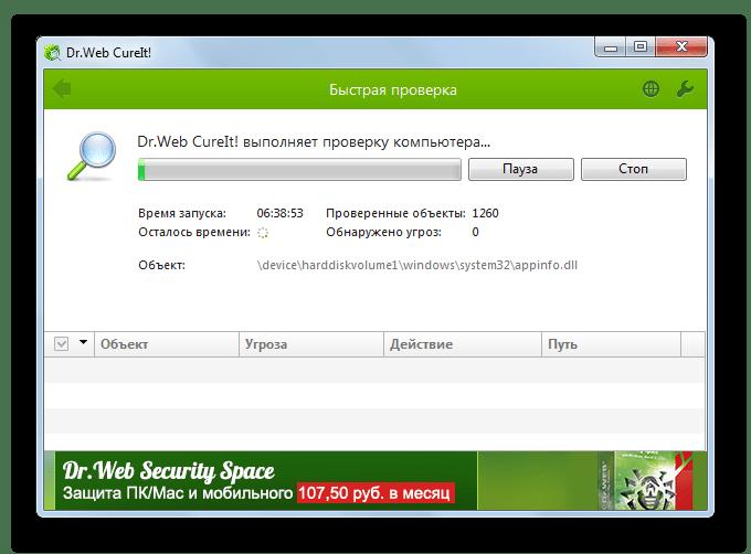 Сканирование на вирусы компьютер при помощи антивирусной утилиты Dr.Web CureIt в Windows 7