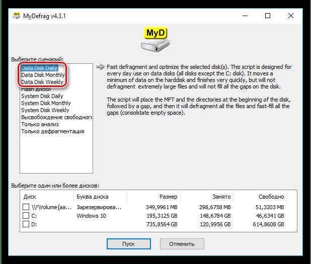 Скрипты Data Disk в программе для дефрагментации MyDefrag