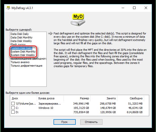 Скрипты System Disk в программе MyDefrag