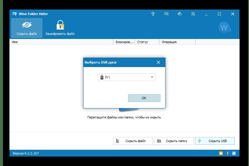 Скрытие файлов на USB в Wise Folder Hider
