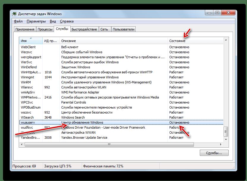Служба Центр обновления Windows остановлена в Диспетчере задач в Windows 7