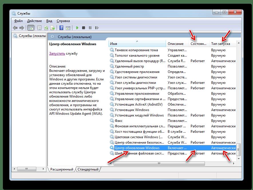 Служба Центр обновления Windows отключена в Диспетчере служб в Windows 7