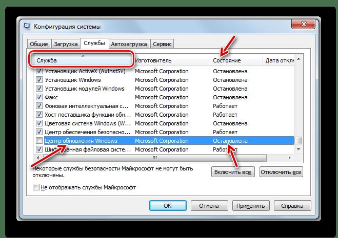 Служба Центр обновления Windows отключена в окне Конфигурация системы в Windows 7