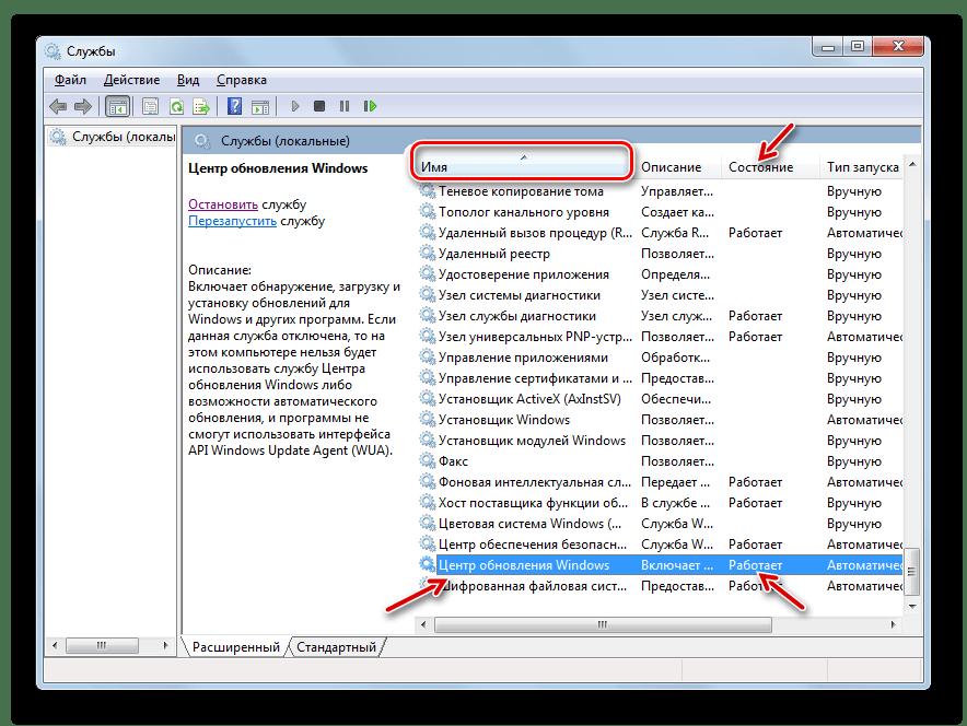 Служба Центр обновления Windows работает в Диспетчер служб в Windows 7