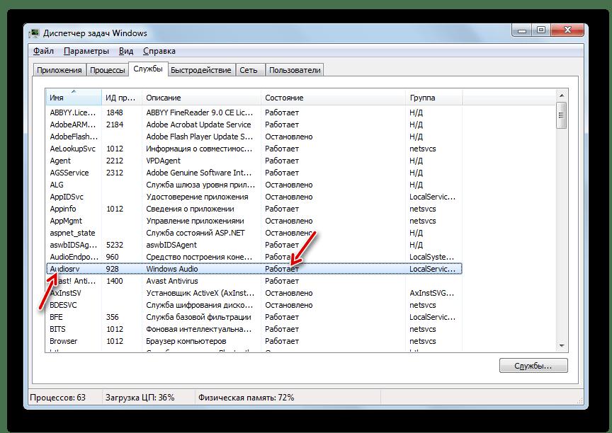 Служба Windows Audio работает в Диспетчере задач в Windows 7