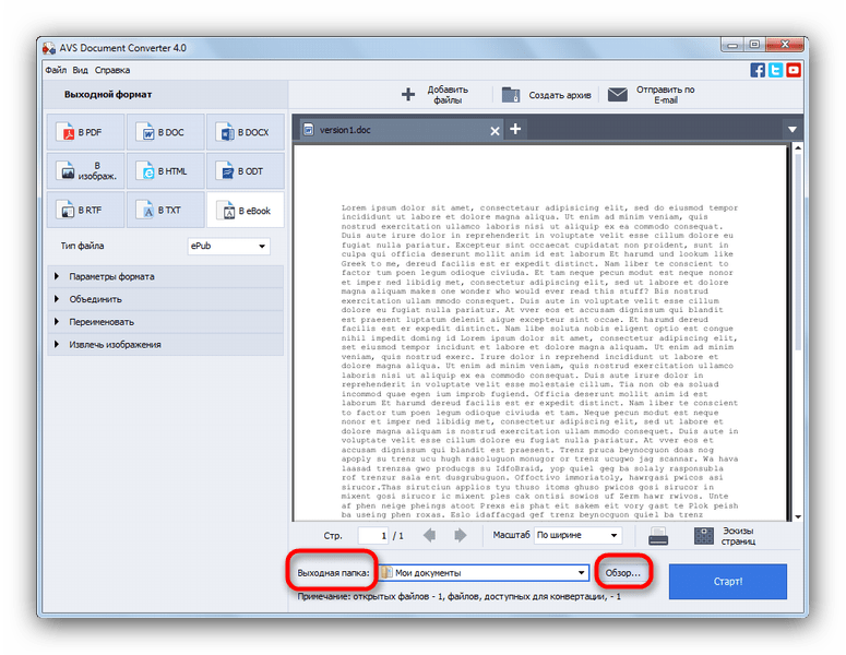 Сменить папку назначения для конертированного файла в AVS Document Converter