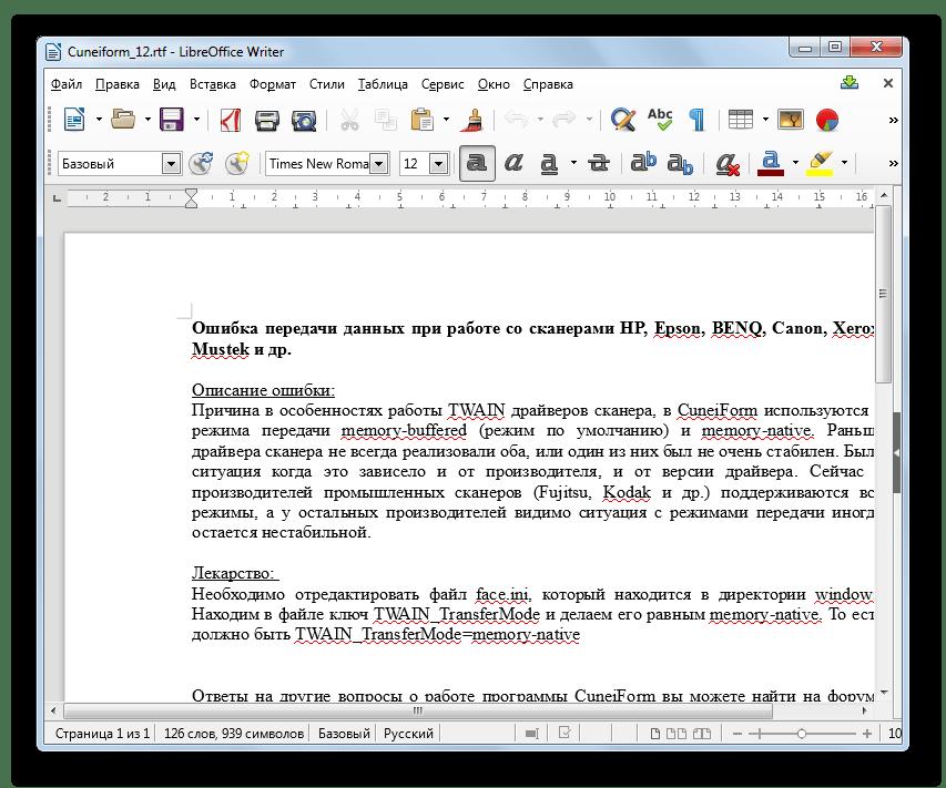 Содержимое RTF открыто в программе LibreOffice Writer