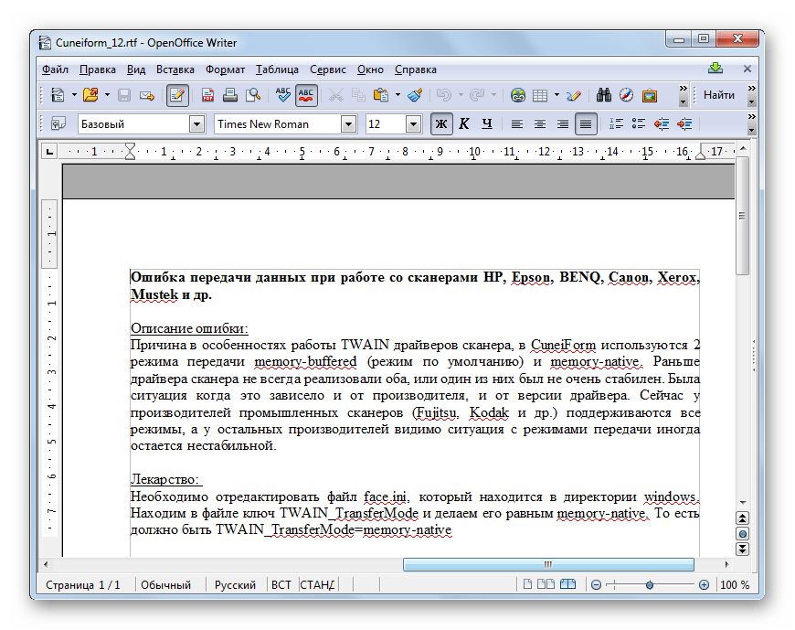 Содержимое RTF открыто в программе OpenOffice Writer