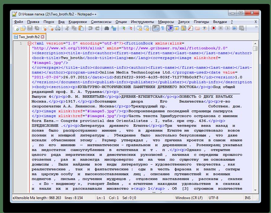 Содержимое файла FB2 отобразилось в программе Notepad++