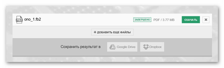 Сохранение файла на сайте Convertio