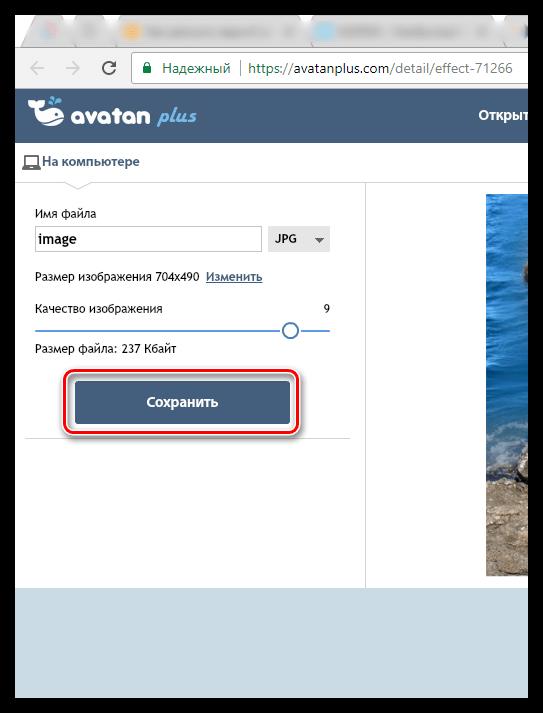 Сохранение изображения на компьютер в онлайн-фоторедакторе Avatan