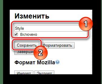 Сохранение оформления для ВК в редакторе Stylish при изменении шрифта на сайте ВКонтакте