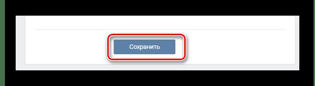 Сохранение параметров с измененным семейным положением в разделе редактировать на сайте ВКонтакте