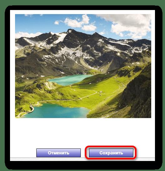 Сохранение результата обрезки Онлайн фоторедактор Avazun
