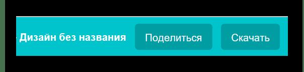 Сохранение результата редактирования на сайте Canva