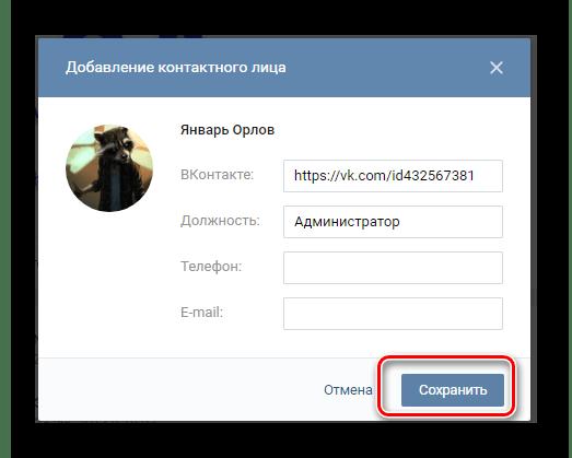 Сохранение указанных контактов в сообществе на сайте ВКонтакте