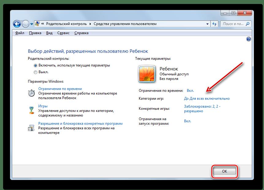 Сохранение введенных параметров в окне Средство управлением пользователем в Windows 7