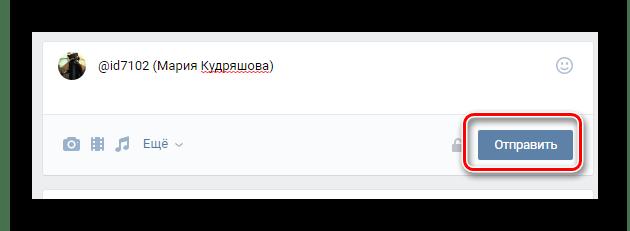 Сохранение записи с ссылкой на человека на главной странице профиля на сайте ВКонтакте