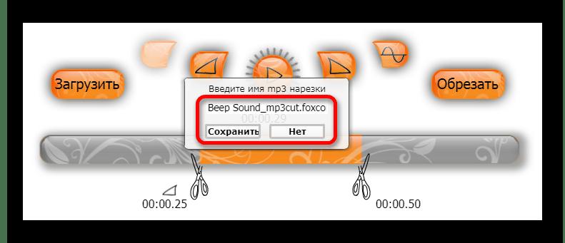 Сохраненние обработанного файла Онлайн сервис Foxcom.su