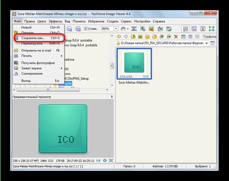 Сохранить ICO как PNG FastStone Image Viewer