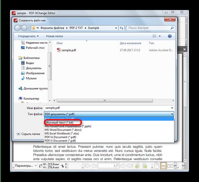 Сохранить файл как обычный текст в PDF XChange Editor