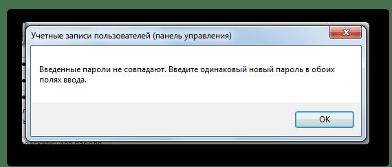 Сообщение о несовпадении паролей в информационном окне в Windows 7