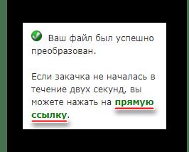 Сообщение после успешного конвертирования картинки в Online-Convert