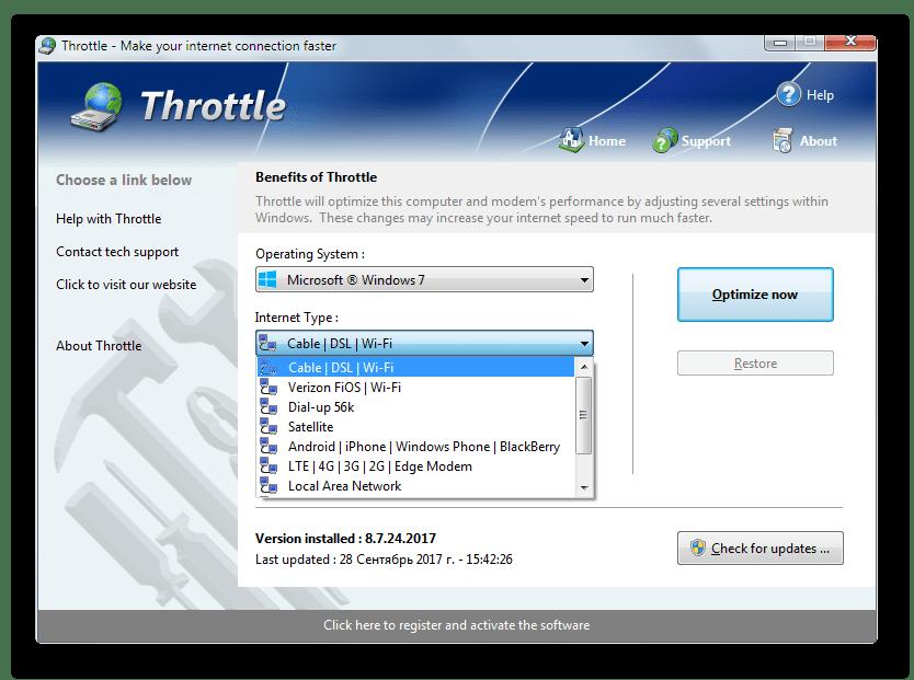 Совместимость утилиты Throttle со всеми типами интернет-соединений