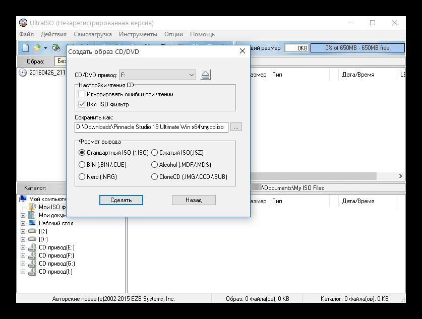 Создание образа CD или DVD в программе UltraISO