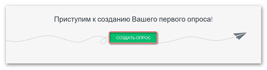 Создание первого опроса на Surveymonkey