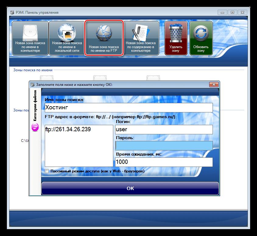 Создание зоны поиска по FTP в программе REM