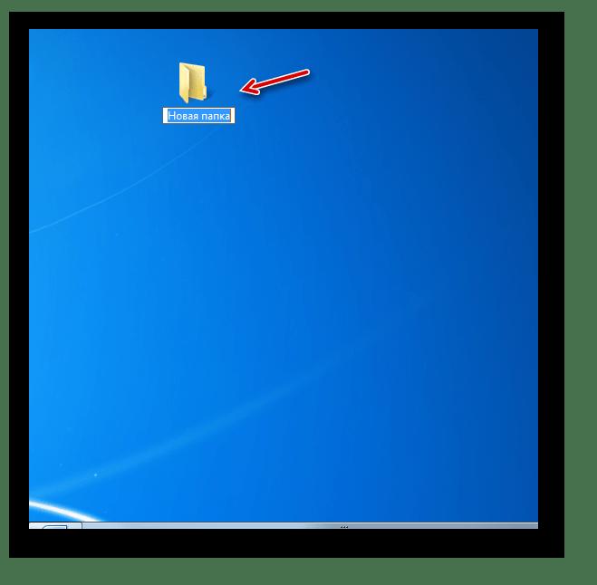 Созданная папка на Рабочем столе в Windows 7
